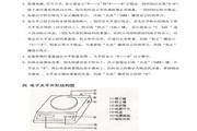 双杰T1000电子天平使用说明书