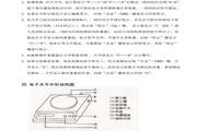 双杰T2000电子天平使用说明书