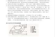 双杰T3000电子天平使用说明书