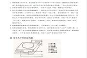 双杰T5000电子天平使用说明书