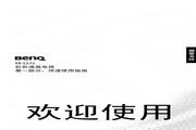 明基 SE2231液晶彩电 使用说明书