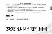 明基 VP2431液晶彩电 使用说明书