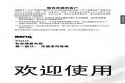 明基 VJ3215液晶彩电 使用说明书