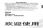 明基 SJ4232液晶彩电 使用说明书