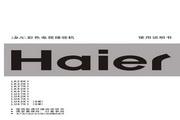 海尔 LK47K1液晶彩电 使用说明书