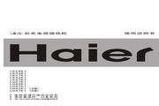 海尔 LK42K1液晶彩电 使用说明书