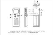 华索VR481录音器说明书
