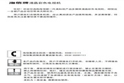 海信 TLM3207U液晶彩电 使用说明书