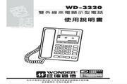 旺德电通WD-3220 双外线来电显示型电话说明书