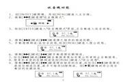 旺德电通WD-2903(2) MP3数位随身听说明书
