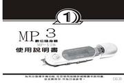 旺德电通MP-128 MP3数位随身听说明书