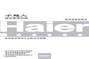 海尔 KFR-35GW/(BP)2空调 使用说明书