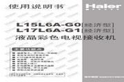 海尔 L17L6A-G1液晶彩电 使用说明书