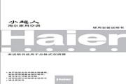 海尔 KFR-35GW/(BP)1空调 使用说明书