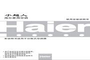 海尔 KFR-28GW/(BP)1空调 使用说明书