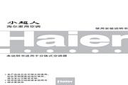 海尔 KFR-26GW/(BP)2空调 使用说明书