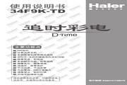 海尔 34F9K-TD彩电 说明书