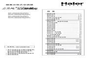 海尔 KFR-35GW/G(ZXF) 空调 使用说明书