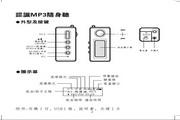 旺德电通IS-903C(1G) MP3数位随身听说明书