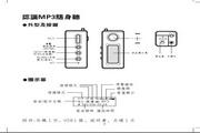 旺德电通IS-903B MP3数位随身听说明书