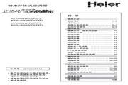 海尔 KF-35GW/G(ZXF)空调 使用说明书
