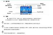 旺德电通ENT-702VE(R) MP3数位随身听说明书