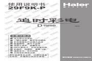 海尔 29F9K-P彩电 说明书
