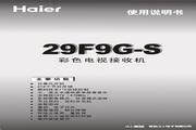海尔 29F9G-S彩电 说明书
