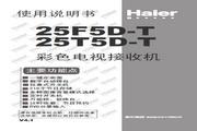 海尔 25T5D-T彩电 说明书