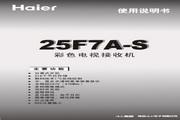 海尔 25F7A-S 说明书