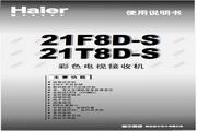 海尔 21F8D-S彩电 说明书