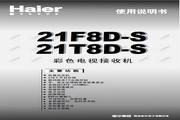 海尔 21T8D-S彩电 说明书