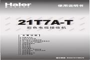 海尔 21T7A-T彩电 说明书