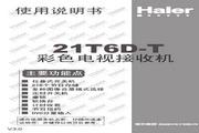 海尔 21T6D-T彩电 说明书