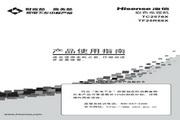 海信 CRT电视TC2576X型 使用说明书