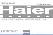 海尔 KDR(d)-70Q空调 使用说明书