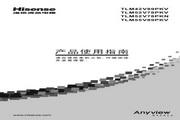 海信 液晶电视TLM55V89PKV型 使用说明书