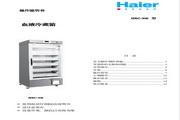 海尔 HXC-306冰箱 使用说明书
