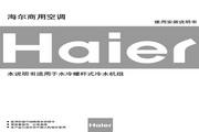 海尔 HX450商用空调 使用说明书