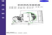 海尔 HC-L8.2T低温冷凝机 使用说明书