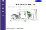 海尔 HC-M6.2CC低温冷凝机 使用说明书