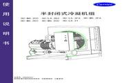 海尔 HC-M5.2FA低温冷凝机 使用说明书