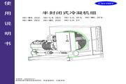 海尔 HC-M4.2EC低温冷凝机 使用说明书