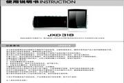 金星JXD318多媒体播放器说明书