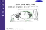 海尔 HC-M4.2CC低温冷凝机 使用说明书