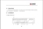 科康达HB8000系列汉邦硬盘录像机中文说明书
