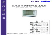 海尔 GK1.8L5FE冰箱 使用说明书