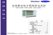 海尔 GK1.6L5FE冰箱 使用说明书