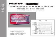海尔 GK1.8L5FC冰箱 使用说明书