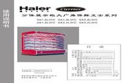海尔 GK1.9L5FC冰箱 使用说明书